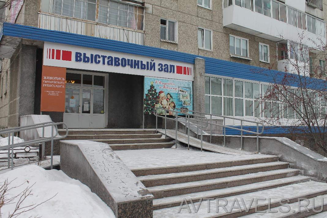 выставочный зал Краснотурьинск