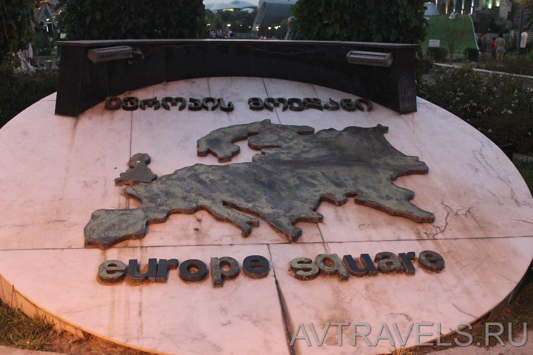 площадь европы Тбилиси