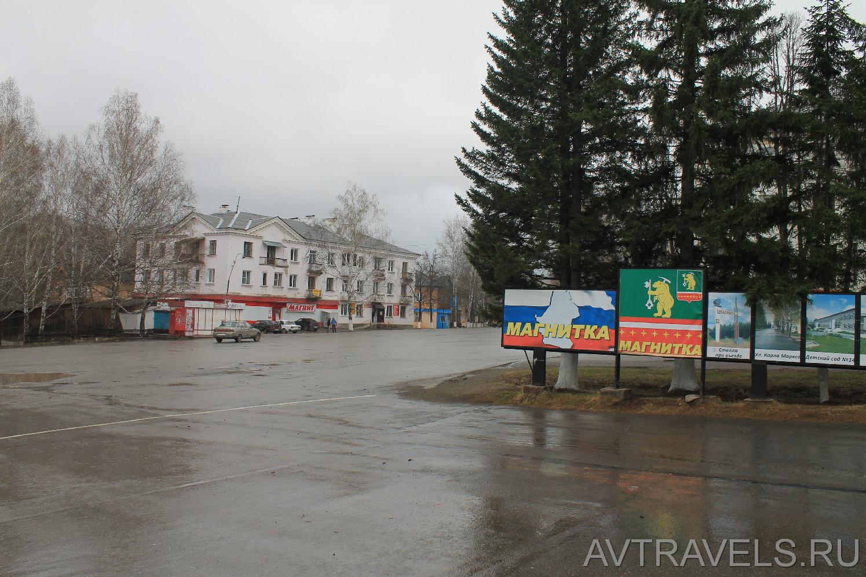 посёлок Магнитка центральная площадь
