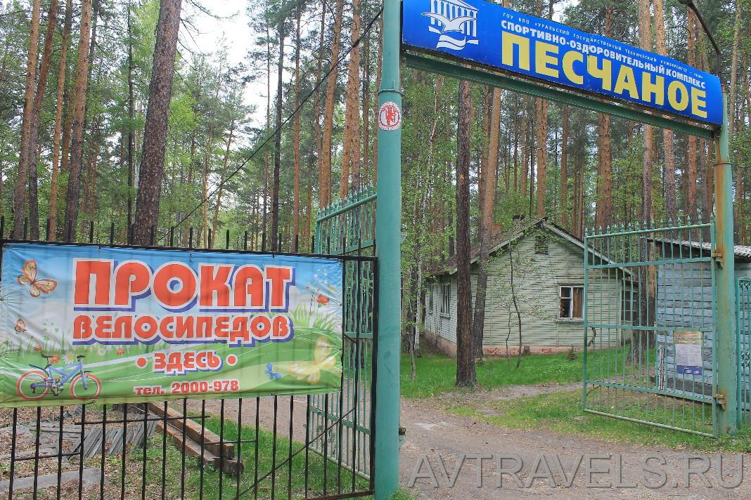 озеро Песчаное Екатеринбург