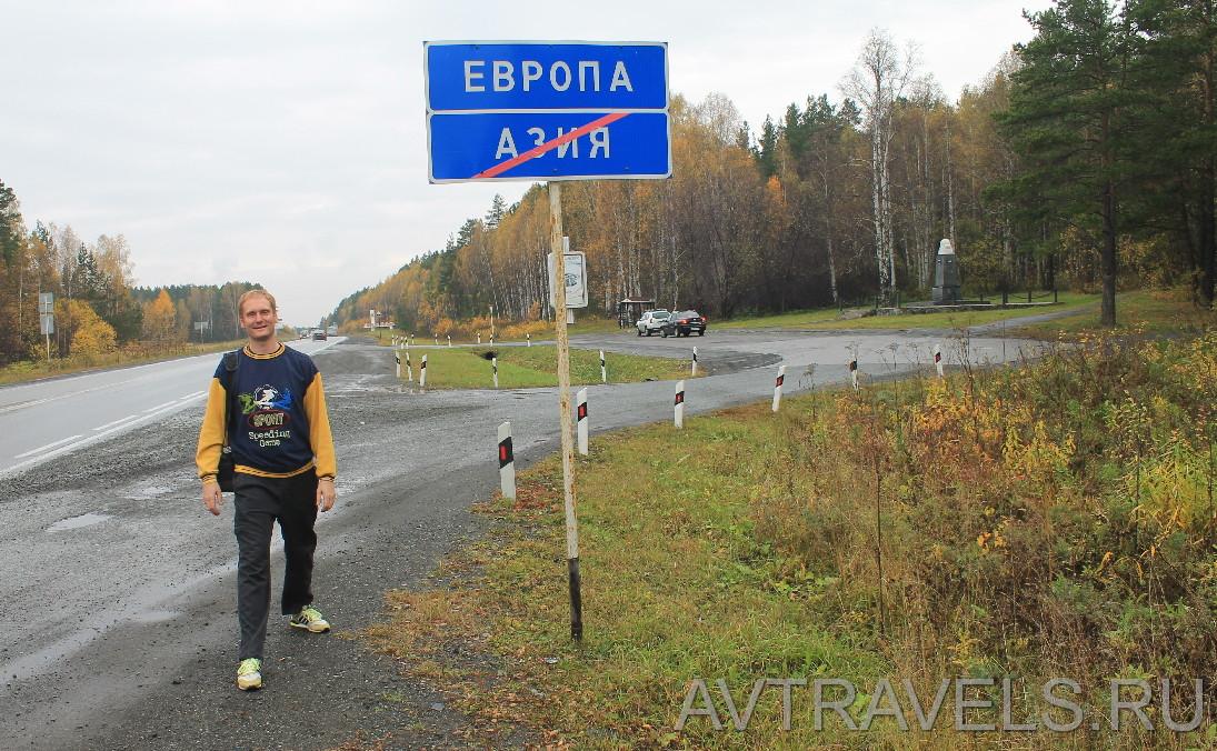 европа азия Первоуральск