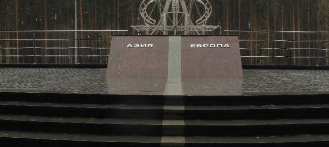 Европа Азия Екатеринбург и Первоуральск (октябрь 2018)